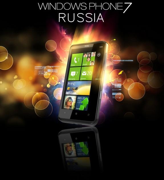 wp7 в россии и на русском зыке