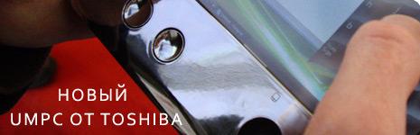 toshiba-umpc-mini.jpg